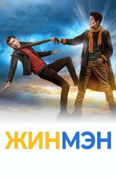 Жинмэн (на киргизском языке с русскими субтитрами)
