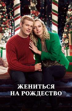 Жениться на Рождество