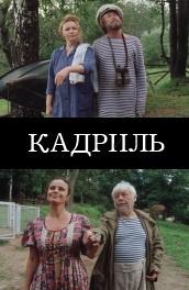 Кадриль