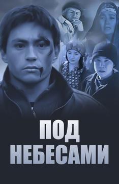 Под небесами (на киргизском языке с русскими субтитрами)