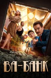 Ва-банк (с казахскими субтитрами)