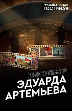 Музыкальная гостиная. Кинотеатр Эдуарда Артемьева