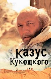 Казус Кукоцкого (12 серий)