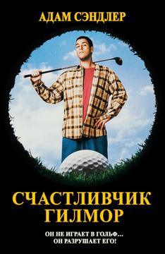 Фильм Счастливчик Гилмор (1996): описание, содержание ... адам сэндлер кинопоиск