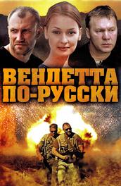 Вендетта по-русски