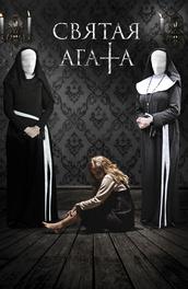 Святая Агата