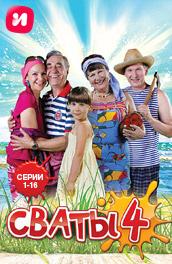 ivi-svaty-4