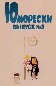 Юморески №3