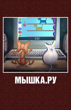 Мышка.ру