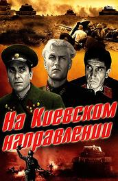 На Киевском направлении
