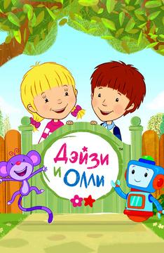Дейзи и Олли