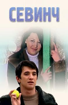 Севинч (на узбекском языке)