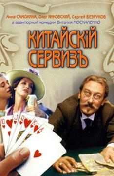 Про покер смотреть онлайн картав казино домино харьков