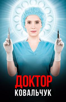 Доктор Ковальчук (на украинском языке)