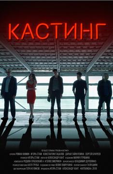 Фильм кастинг русских парней