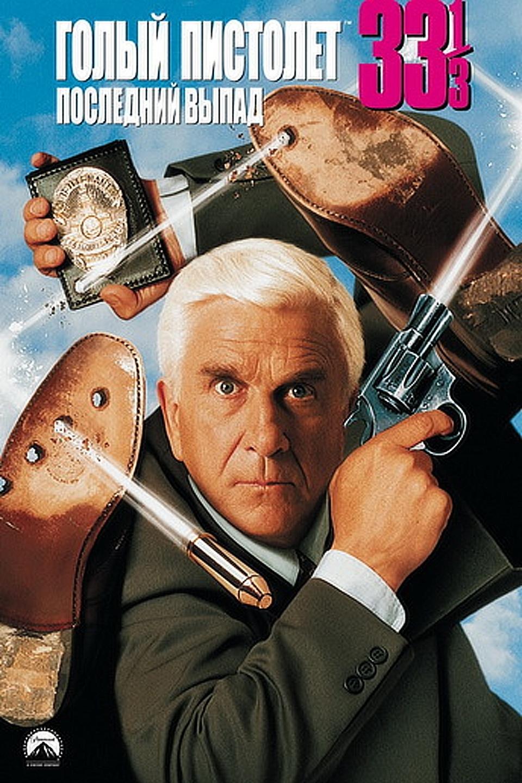 Фильм Голый пистолет 33 1/3: Последний выпад (1994): описание, содержание,  интересные факты и многое другое о фильме