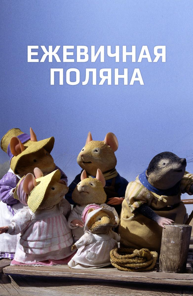 Ежевичная поляна 1-2 сезон