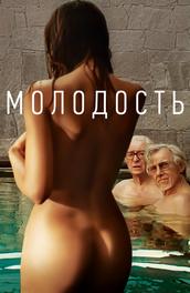 Смотреть документальный фильм ббс про свингеров и секс