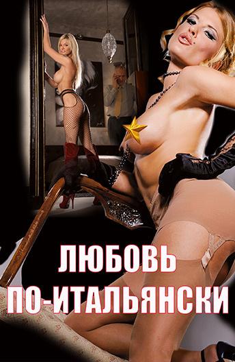 eroticheskie-filmi-italii-s-ukrainskoy-aktrisoy-russkoe-porno-s-russkoy-krasivoy-telkoy-ona-stesnitelnaya