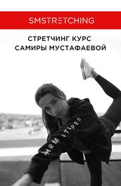 Самира Мустафаева. Техника безопасности и рекомендации