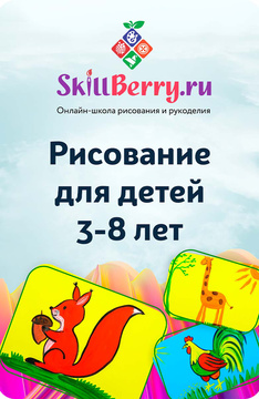 """SkillBerry """"Рисование для детей 3-8 лет. Новые уроки"""""""
