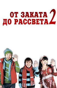 От заката до рассвета 2 (на узбекском языке)