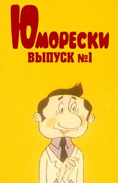 Юморески №1