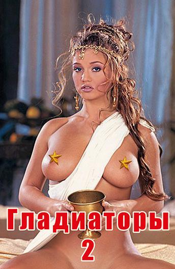 smotret-film-gladiator-erotika-5