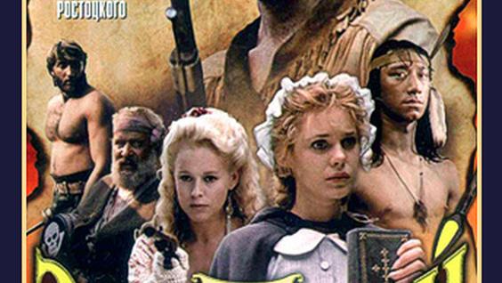 Зверобой (1990) смотреть онлайн все сезоны сериала в ...