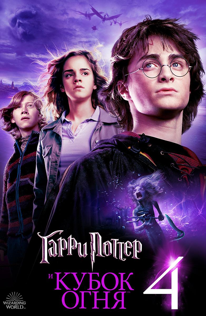 Фильм Гарри Поттер и Кубок огня (2005): описание ...