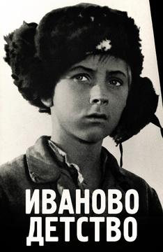 Отзывы на фильм Иваново детство (1962) Poster