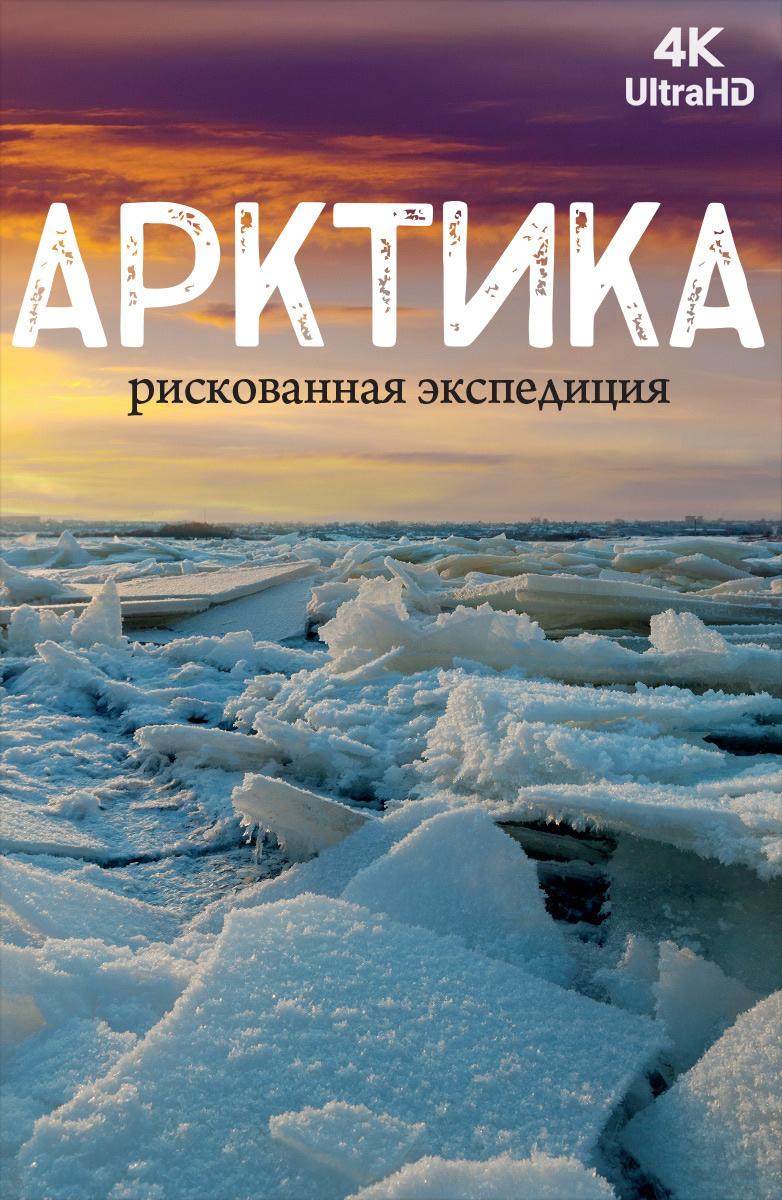 [4K] Арктика. Рискованная экспедиция