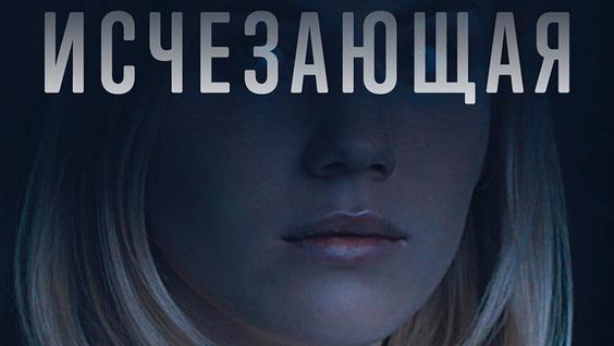 Исчезающая смотреть онлайн все сезоны сериала в хорошем HD ...