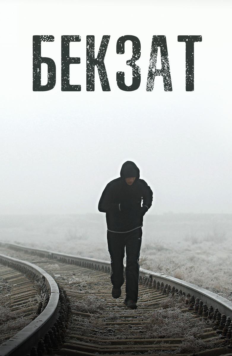 Бекзат (на казахском языке с русскими субтитрами)