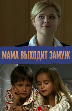 Мама выходит замуж