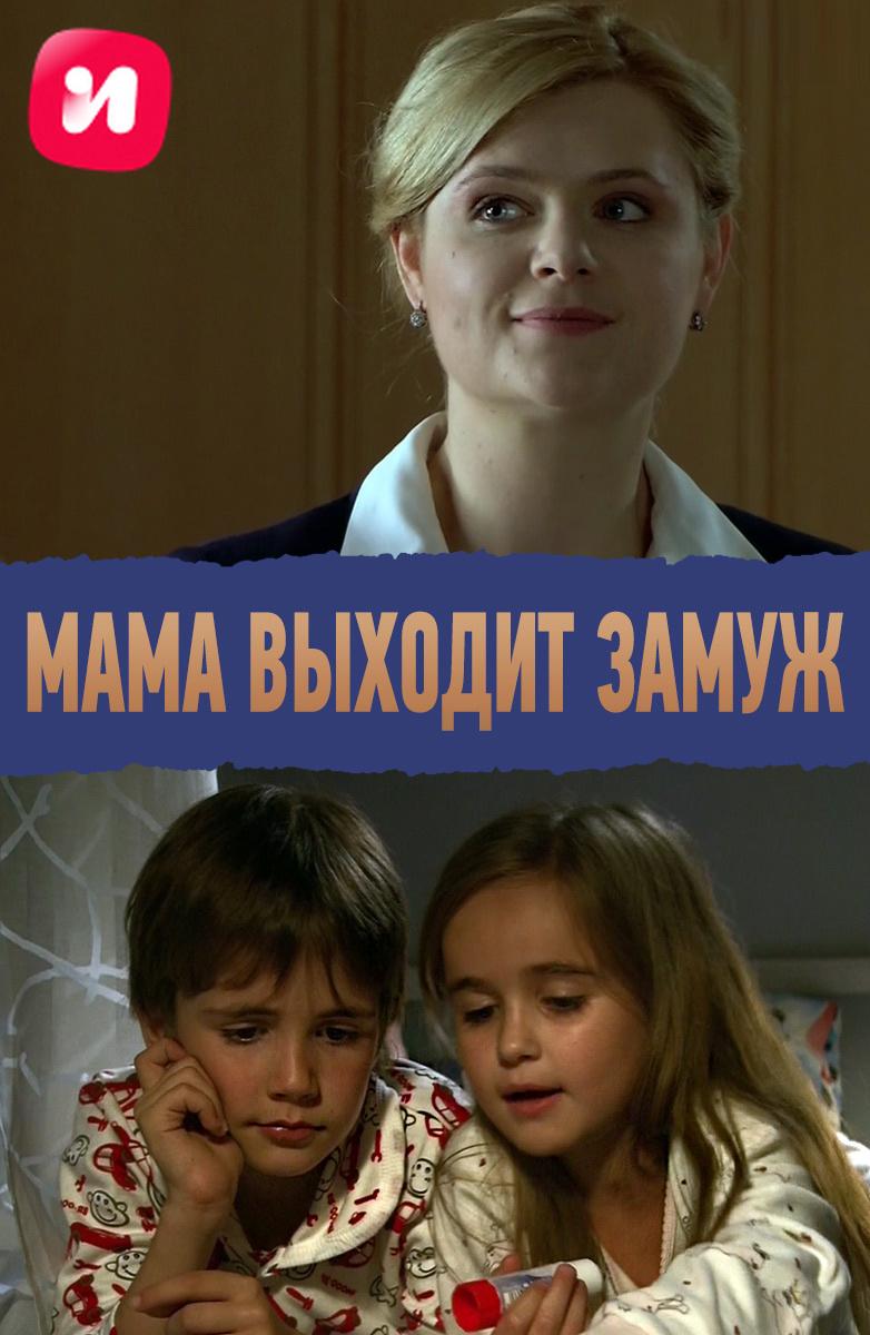 ivi-mama-vyhodit-zamuz