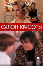 Салон красоты (2000)