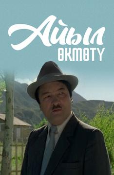 Сельская управа (на киргизском языке)