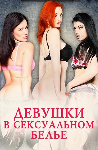 Смотреть онлайн фильм сексуальное белье — photo 12