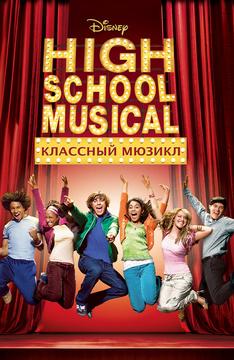 Сериал про мюзикл в школе как выглядит ежик смешарик