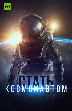 Стать космонавтом