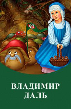 Созвездие Сказок «Владимир Иванович Даль»