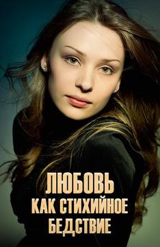 «Леопольд 2016 Новые Серии» / 1991