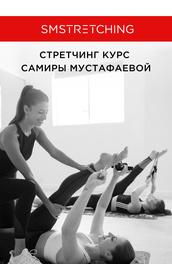 Самира Мустафаева. Подкачка всего тела + растяжка продольного шпагата и развитие плечевого сустава.