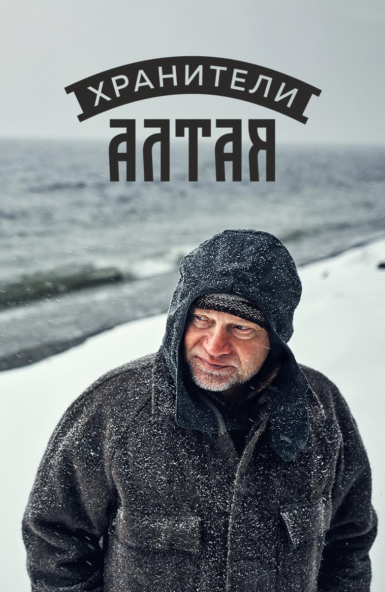 Хранители Алтая