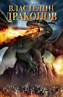 Властелин драконов