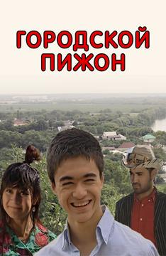Городской пижон (на узбекском языке)
