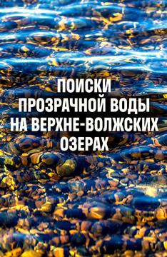 Поиски прозрачной воды на Верхне-Волжских озерах