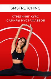 Самира Мустафаева. Подкачка всего тела + растяжка продольного шпагата и развитие гибкости.