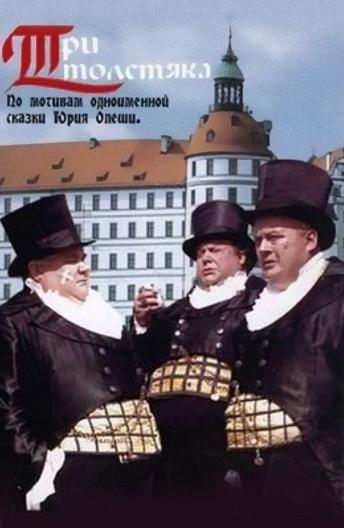 حکومت سه مرد چاق